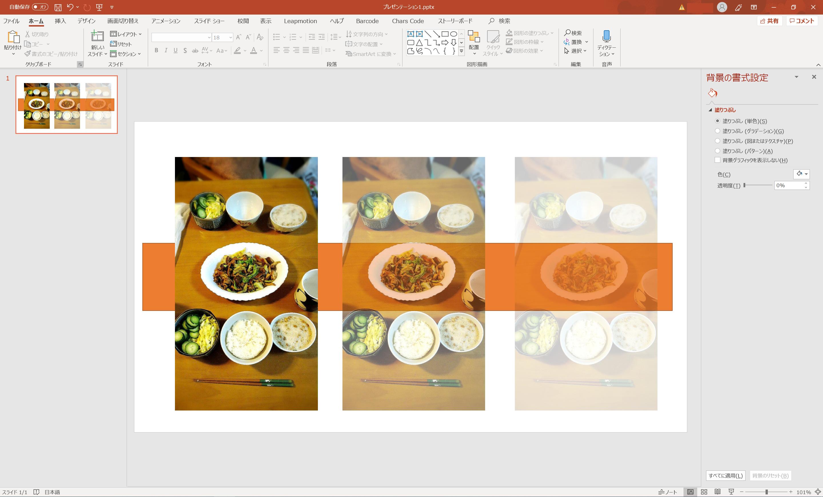 パワーポイント 写真や画像を一発で半透明にする機能が大変便利