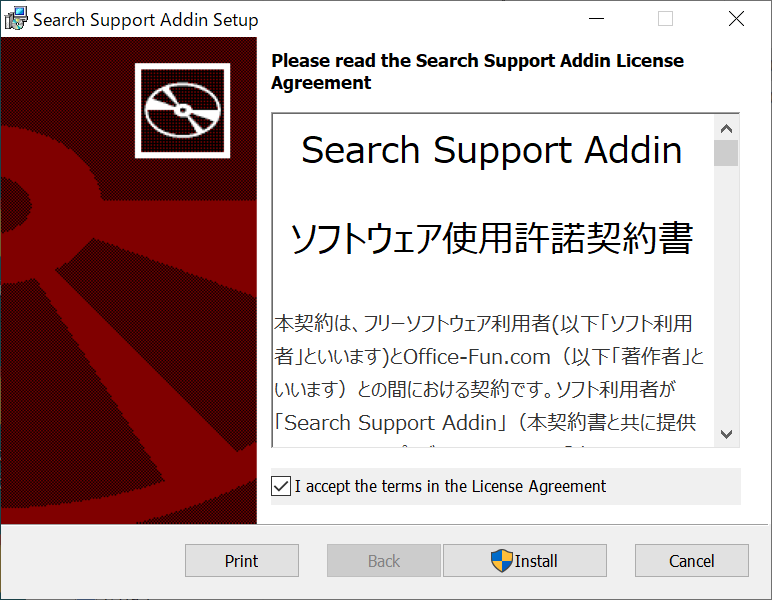 Search Support Addinのインストール画面