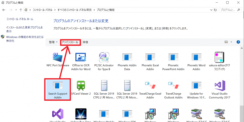 Search Support addin のアンインストール画面