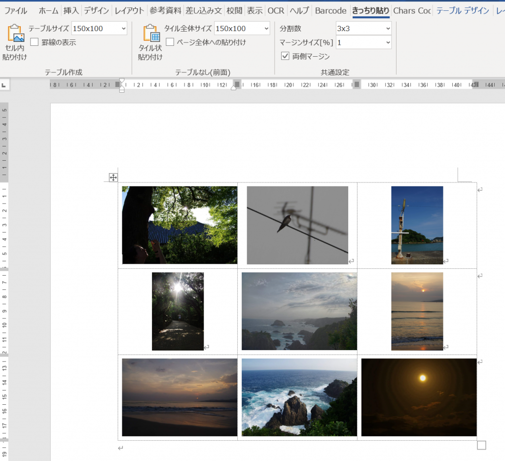 ワードのアドインで複数画像を貼り付けた画像