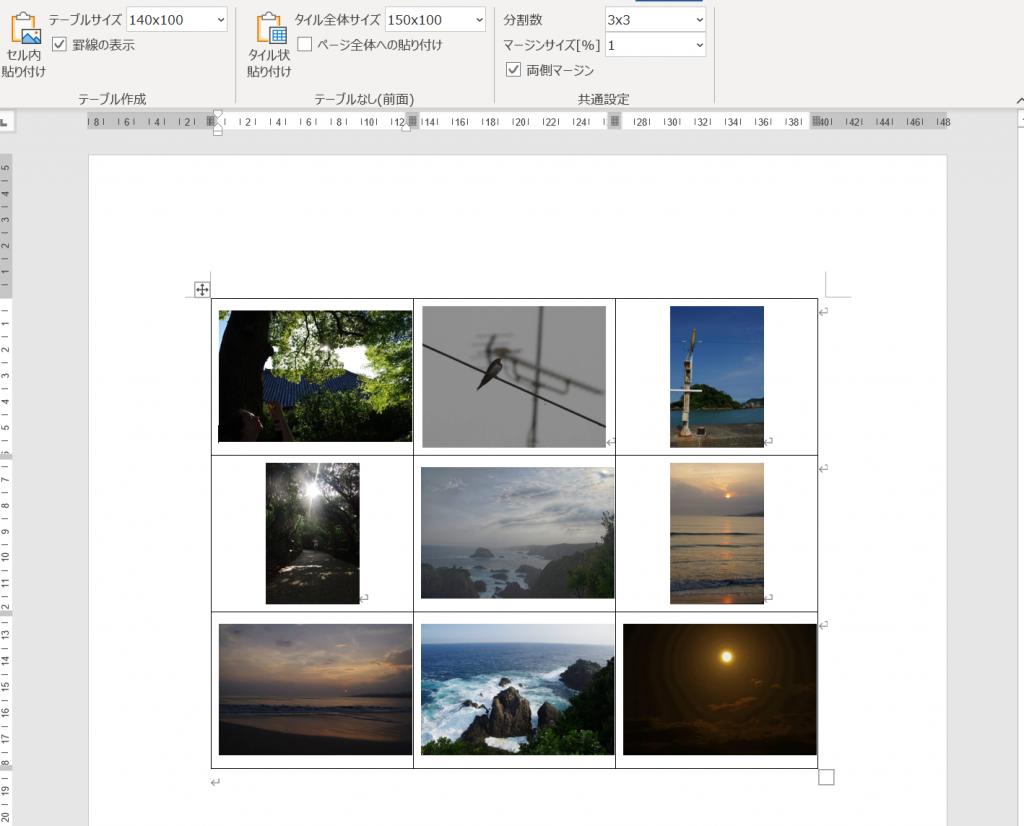 ワード用]複数画像を一括挿入可能な無料アドインの使い方 | すばらしき ...